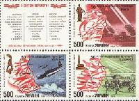 Совместный выпуск Украина-Белоруссия-Россия, 50-летие освобождения России, Украины, Белоруссии; 3м + купон; 500 Крб x 3