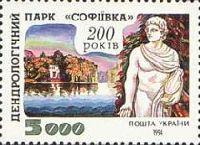 Park Sofievka, 1v; 5000 Krb