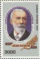 Scientist I.Puliuy, 1v; 3000 Krb