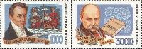 Writers. I.Kotlarevski, T.Shevchenko, 2v; 1000, 3000 Krb