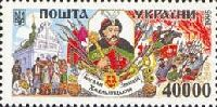 Гетман Б.Хмельницкий, 1м; 40000 Крб