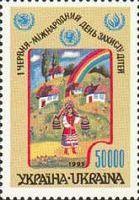 ЮНИСЕФ. День защиты детей, 1м; 50000 Крб