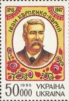 Art benefactor I.Kаrpenko-Каry, 1v; 50000 Krb