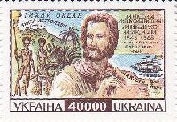 Famous travaller N.Mikluho-Maklay, 2nd issue, 1v; 40000 Krb