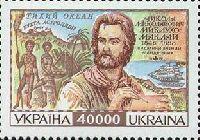 Famous travaller N.Mikluho-Maklay, 1st issue, 1v; 40000 Krb