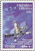 """Космос, Спутник """"Сич - 1"""", 1м; 20000 Крб"""