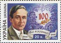 Композитор В.Косенко, 1м; 20 коп
