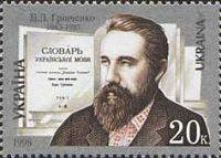 Создaтель украиского толкового словаря Б.Гринченко, 1м; 20 коп