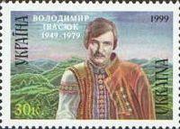 Поэт и композитор В.Ивасюк, 1м; 30 коп