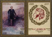 Русский поэт А.С.Пушкин, 1м + купон; 40 коп