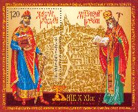 Князь Ярослав Мудрый, 2-й выпуск, блок; 1.20 Гр