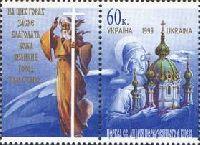Святой Апостол Андрей Первозванный, 1м + купон; 60 коп