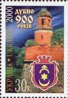 900-летие города Дубно, 1м; 30 коп