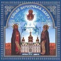 Киево-Печерская Лавра, блок; 1.50 Гр