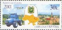 Регионы Украины, Харьковская область, 1м; 30 коп