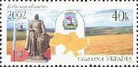 Регионы Украины, Киевская область, 1м; 40 коп