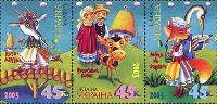 Украинские сказки, 3м в сцепке; 45 коп x 3