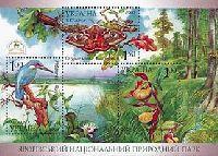 Яворивский национальный природный парк, блок из 3м; 1.0, 1.0, 1.50 Гр