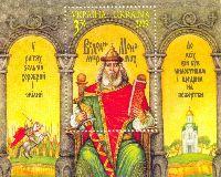 Князь Владимир Мономах, блок; 3.50 Гр