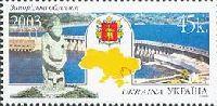 Регионы Украины, Запорожская область, 1м; 45 коп