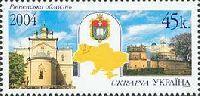 Регионы Украины, Ровенская область, 1м; 45 коп