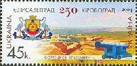 250-летие Кировограда, 1м; 45 коп