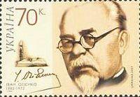 Церковный деятель и писатель И.Огиенко, 1м; 70 коп