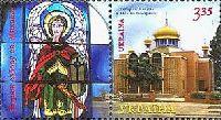 Зарубежные украинские храмы, Аделаида, 1м + купон; 3.35 Гр