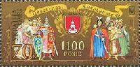 1100-летие города Переяслав-Хмельницкий, 1м; 70 коп