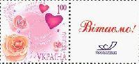 Собственная марка, День святого Валентина, 1м + купон; 1.0 Гр
