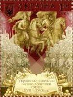 Украинско-шведские военно-политические союзы XVII-XVIII вв, 1м; 1.0 Гр