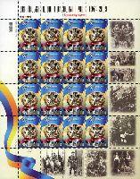 Украинская Главная Освободительная Рада, М/Л из 16м и 8 купонов; 1.50 Гр x 16