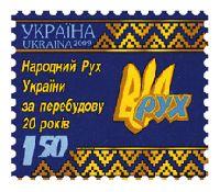 """Украинскя политическая партия """"Рух"""", 1.50 Гр"""