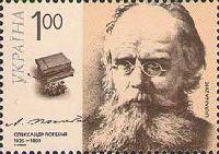 Филолог-славист А.Потебня, 1м; 1.0 Гр