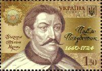 Гетман П.Полуботок, 1м; 1.50 Гр