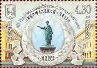 Украинская филателистическая выставка в Одессе, 1м; 4.30 Гр