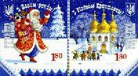 Рождество и Новый год, 2м в сцепке; 1.80 Гр x 2