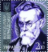 Ученый В. Вернадский, 1м; 2.0 Гр