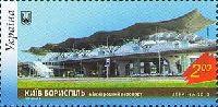 "Киев, Международный аэропорт ""Борисполь"",  1м; 2.0 Гр"