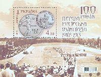 Первая российская Олимпиада, Киев 1913, блок; 4.80 Гр
