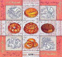 Хлебо-булочные изделия, блок из 5м и 4 купонов; 2.0, 2.50 Гр х 2, 4.80 Гр