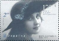 Актриса Вера Холодная, 1м; 2.0 Гр
