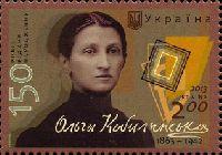 Писатель Ольга Кобылянская, 1м; 2.0 Гр