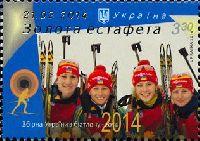 Сборная Украины по биатлону - Золотые медалисты Олимпиады в Сочи'2014, надпечатки на № 893, 1м; 3.30 Гр