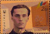 Поэт В. Симоненко, 1м; 2.0 Гр