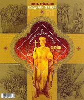 Князь Владимир, блок; 12.90 Гр