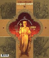Князь Владимир, беззубцовый блок; 12.90 Гр