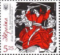 Художник А. Базилевич, 1м; 5.25 Гр