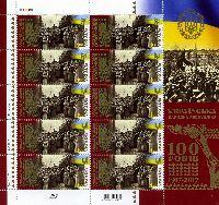 Украинская Народная республика, М/Л из 10м; 4.0 Гр x 10