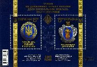 Trident on the Ukraine Coat of Arms, Block of 2v; 15.0 Hr x 2